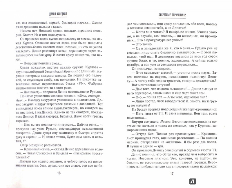 Иллюстрация 1 из 6 для Секретные поручения - 2. В 2-х томах. Том 1 - Данил Корецкий | Лабиринт - книги. Источник: Лабиринт