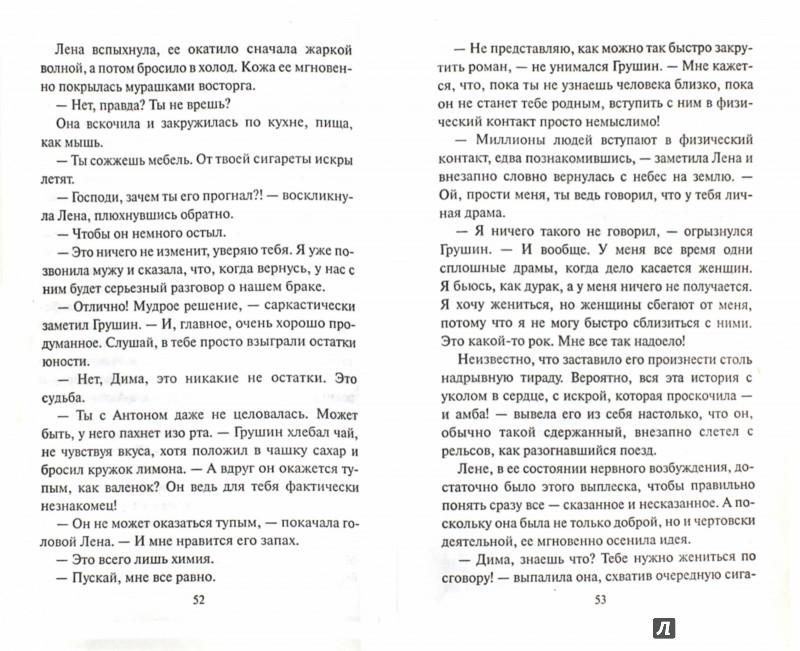 Иллюстрация 1 из 7 для Нежный фрукт - Галина Куликова   Лабиринт - книги. Источник: Лабиринт