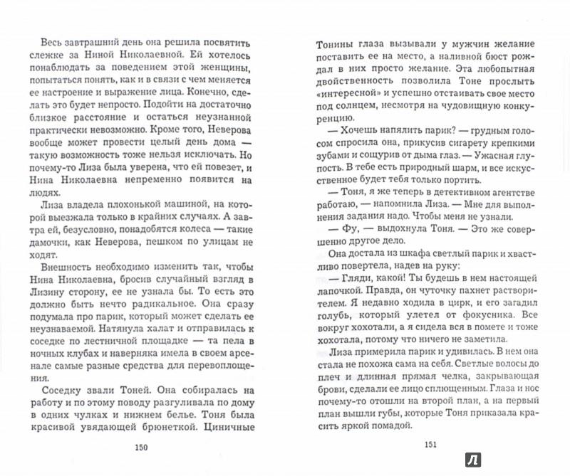 Иллюстрация 1 из 8 для Женские штучки, или Мир наизнанку - Галина Куликова | Лабиринт - книги. Источник: Лабиринт