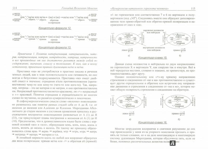 Иллюстрация 1 из 7 для Нумерология натального гороскопа человека - Геннадий Моисеев | Лабиринт - книги. Источник: Лабиринт