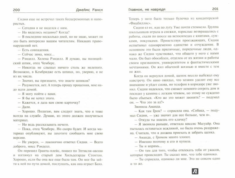 Иллюстрация 1 из 13 для Сидни Чемберс и тень смерти. Гранчестерские тайны - Джеймс Ранси   Лабиринт - книги. Источник: Лабиринт
