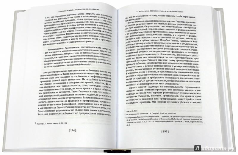 Иллюстрация 1 из 16 для Континентальная философия. Введение - Дэвид Уэст   Лабиринт - книги. Источник: Лабиринт