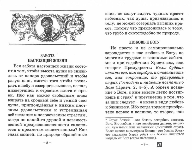 Иллюстрация 1 из 8 для Забота настоящей жизни - Григорий Святитель | Лабиринт - книги. Источник: Лабиринт