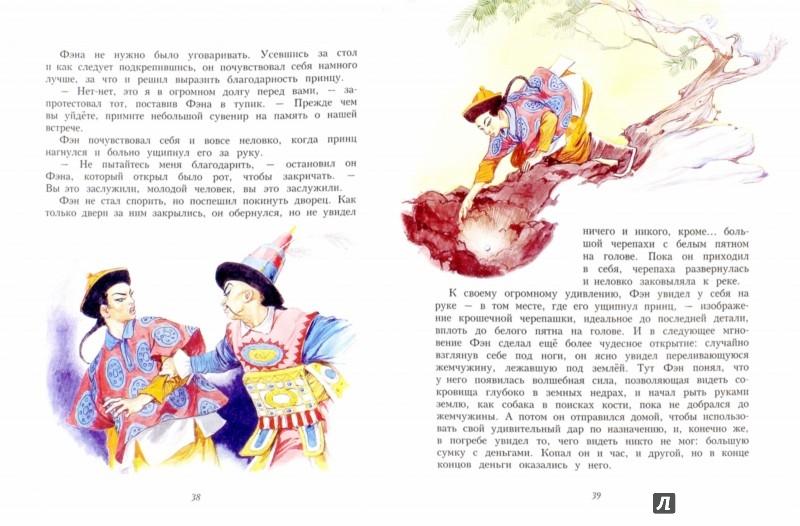 Иллюстрация 1 из 50 для Китайские сказки | Лабиринт - книги. Источник: Лабиринт
