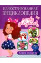 Иллюстрированная энциклопедия только для девочек. Книга-подарок