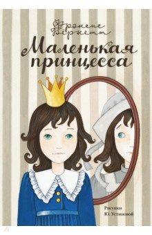 Маленькая принцессаПовести и рассказы о детях<br>Героиня повести известной американской писательницы Фрэнсис Бёрнетт (1849-1924) Сара Кру - девочка из богатой семьи. Для неё покупают всё самое лучшее - самые лучшие игрушки, самую красивую одежду, самые вкусные лакомства. Но внезапно роскошная жизнь маленькой Сары заканчивается, и начинается новая, полная страданий и лишений. Но Сара Кру - благородная девочка с добрым и любящим сердцем - мужественно и терпеливо справляется с трудностями, выпавшими на её долю.<br>Иллюстрации талантливой художницы Юлии Устиновой великолепно передают атмосферу этой интересной и драматической повести.<br>Для среднего школьного возраста.<br>