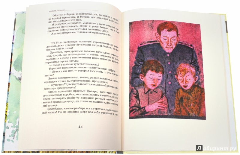 Иллюстрация 1 из 14 для Магазин ненаглядных пособий - Альберт Лиханов | Лабиринт - книги. Источник: Лабиринт