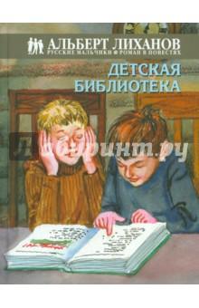Детская библиотекаПовести и рассказы о детях<br>В мире, где много недетских испытаний, малая душа всегда ищет путеводную нить, которая ведет к истине, к свету. И нить эта соткана бывает из слов, а слова эти - всегда книги. Первое прикосновение к слову, это великое открытие мира, царствие книг, собранных вместе, в библиотеку, особенно, детскую, - великая ступень в жизни человека. Особенно, если человек невелик, а на дворе - война.<br>Для среднего и старшего школьного  возраста.<br>