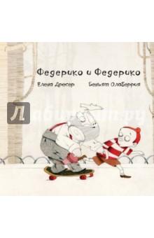 Федерико и Федерико (+CD)Повести и рассказы о детях<br>Федерико и Федерико - это веселый иллюстрированный рассказ о дружбе дедушки и внука.<br>