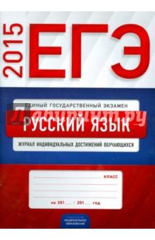 ЕГЭ 2015. Русский язык. Журнал индивидуальных достижений обучающихся