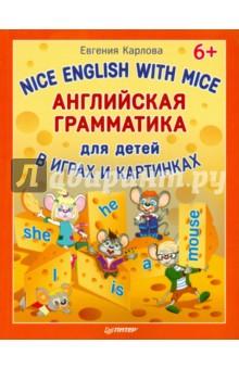 Английская грамматика для детей. Nice English with Mice