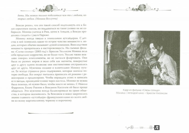 Иллюстрация 1 из 16 для Моника Белуччи. Кто простит мне мою красоту - Елизавета Бута | Лабиринт - книги. Источник: Лабиринт