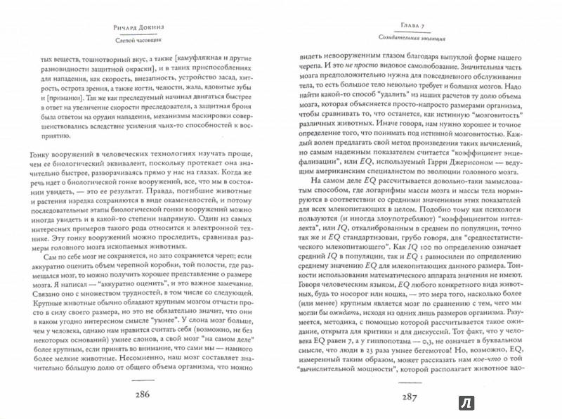 Иллюстрация 1 из 8 для Слепой часовщик. Как эволюция доказывает отсутствие замысла во Вселенной - Ричард Докинз | Лабиринт - книги. Источник: Лабиринт