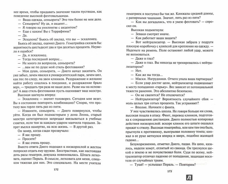 Иллюстрация 1 из 13 для Побег на рывок. Книга 1. Клинки Ойкумены - Генри Олди | Лабиринт - книги. Источник: Лабиринт