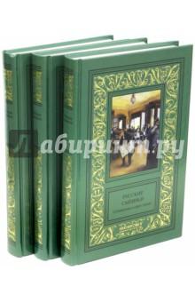 Русские сыщики. В 3-х томах