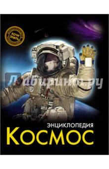 Хочу знать. КосмосЧеловек. Земля. Вселенная<br>Представляем вашему вниманию энциклопедию из серии Хочу знать Космос.<br>Для детей младшего и среднего школьного возраста.<br>