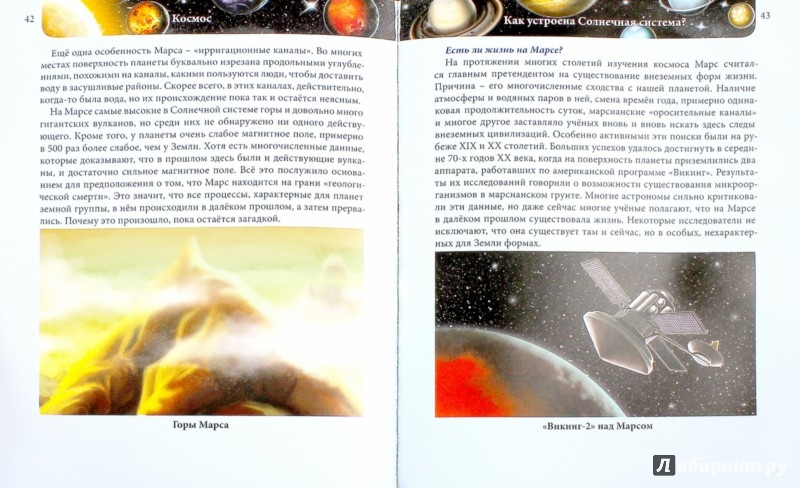 Иллюстрация 1 из 22 для Хочу знать. Космос - Наталья Демирова | Лабиринт - книги. Источник: Лабиринт