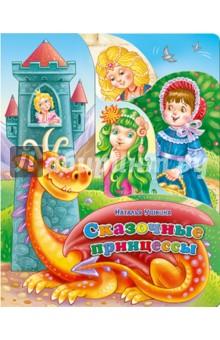 Постраничная вырубка. Сказочные принцессыСказки и истории для малышей<br>Иллюстрированная книжка с постраничной вырубкой Сказочные принцессы.<br>Для чтения взрослыми детям.<br>