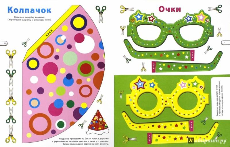 Иллюстрация 1 из 6 для Маски. Лисичка | Лабиринт - игрушки. Источник: Лабиринт