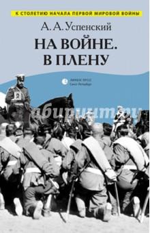 На войне. В плену. ВоспоминанияИстория войн<br>Александр Арефьевич Успенский родился 11 (23) августа 1872 года. Окончил Литовскую духовную семинарию, но вскоре после этого поступил рядовым в 108-й Саратовский полк на правах вольноопределяющегося. Оттуда был направлен в Виленское пехотное училище, окончив которое, получил чин подпрапорщика. Первую мировую войну капитан Успенский встретил командиром роты 106-го Уфимского полка. В его славном воинском пути ярким эпизодом выделяется героическая защита моста через реку Алле, когда отряд под командой Успенского прикрывал отступление русской армии. За этот бой Александр Успенский получил чин подполковника, однако когда вышел приказ, он уже был в плену.<br>В первой книге На войне автор подробно рассказывает о нелегком ратном труде русских солдат на полях Первой мировой войны. Вторая часть, В плену, посвященная жизни военнопленных, поистине уникальна, так как подобных и столь подробных свидетельств в литературе на русском языке больше нет.<br>