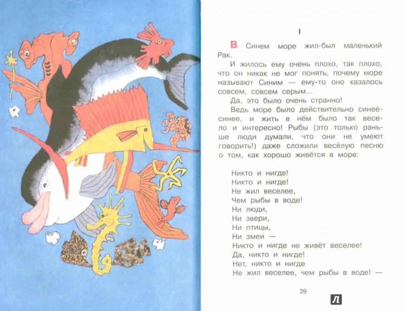 Иллюстрация 1 из 25 для Сказки - Борис Заходер | Лабиринт - книги. Источник: Лабиринт