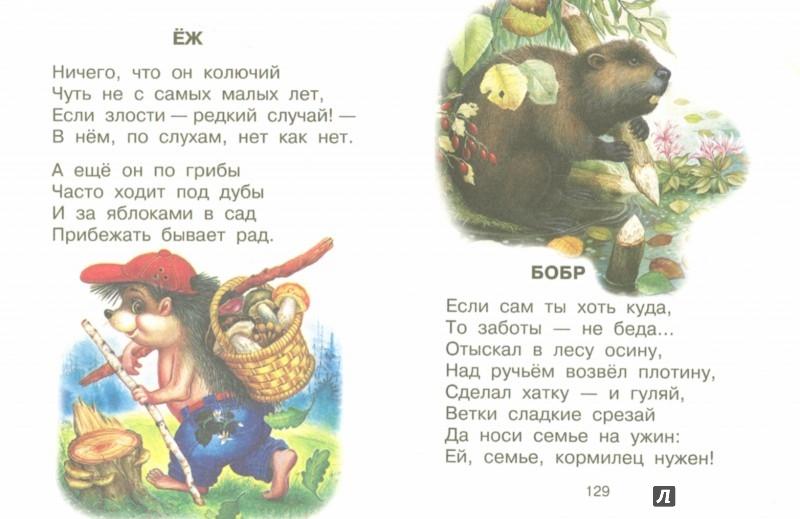 Иллюстрация 1 из 24 для Читаем, не скучаем! - Михалков, Барто, Маршак | Лабиринт - книги. Источник: Лабиринт