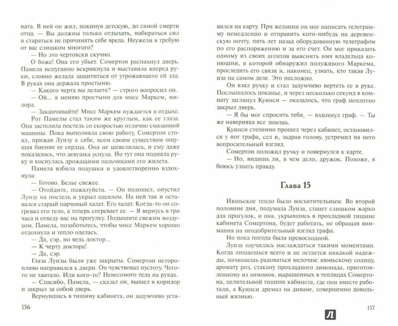 Иллюстрация 1 из 7 для В объятиях принцессы - Джулиана Грей | Лабиринт - книги. Источник: Лабиринт