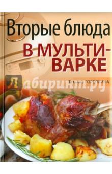 Вторые блюда в мультиваркеРецепты для мультиварки<br>Мультиварка - самый популярный кухонный прибор XXI века. Владельцы этой чудо-кастрюльки с удовольствием осваивают новые рецепты блюд - в этом им поможет книга Татьяны Горелкиной, известного кулинарного блогера, посвященная горячим, или вторым блюдам. В книге представлены авторские проверенные рецепты кушаний из овощей, круп, мяса, птицы и рыбы; блюда русской, украинской, кавказской, азиатской, итальянской и французской кухонь.<br>