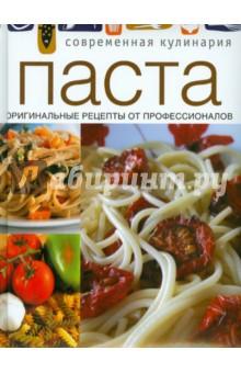 ПастаБлюда из макарон и круп<br>Эта книга посвящена, пожалуй, одному из самых универсальных продуктов. В нашей стране его традиционно именуют макаронными изделиями, а в солнечной Италии - музыкальным словом паста. Чрезвычайное разнообразие видов пасты позволяет готовить ее самыми разными способами, а подавать с вкуснейшими соусами, а также овощами, грибами, мясом, птицей, рыбой и морепродуктами. В этой книге вы найдете множество рецептов спагетти, пенне, лазаньи, равиоли, ньокки и многих других блюд от лучших московских шеф-поваров. Представленные в этой книге рецепты станут достойным украшением вашего повседневного и праздничного стола.<br>