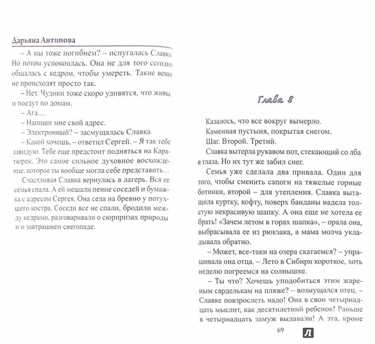Иллюстрация 1 из 13 для Большое приключение - Дарьяна Антипова | Лабиринт - книги. Источник: Лабиринт