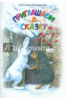 Приглашаем в сказкуСказки отечественных писателей<br>Сборник сказок для дошкольного и младшего школьного возраста.<br>