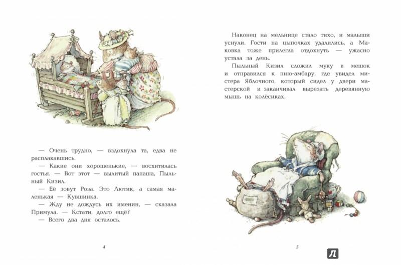 Иллюстрация 1 из 15 для Дети Маковки - Джилл Барклем   Лабиринт - книги. Источник: Лабиринт