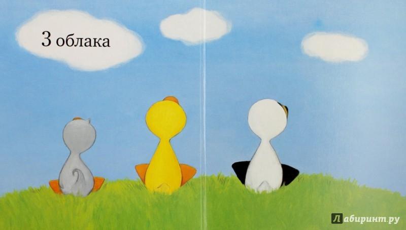 Иллюстрация 1 из 12 для Утёнок и Гусёнок. 1, 2, 3 - Тэд Хиллс | Лабиринт - книги. Источник: Лабиринт