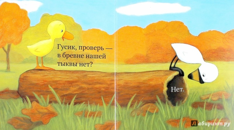 Иллюстрация 1 из 12 для Где искать тыкву? - Тэд Хиллс   Лабиринт - книги. Источник: Лабиринт