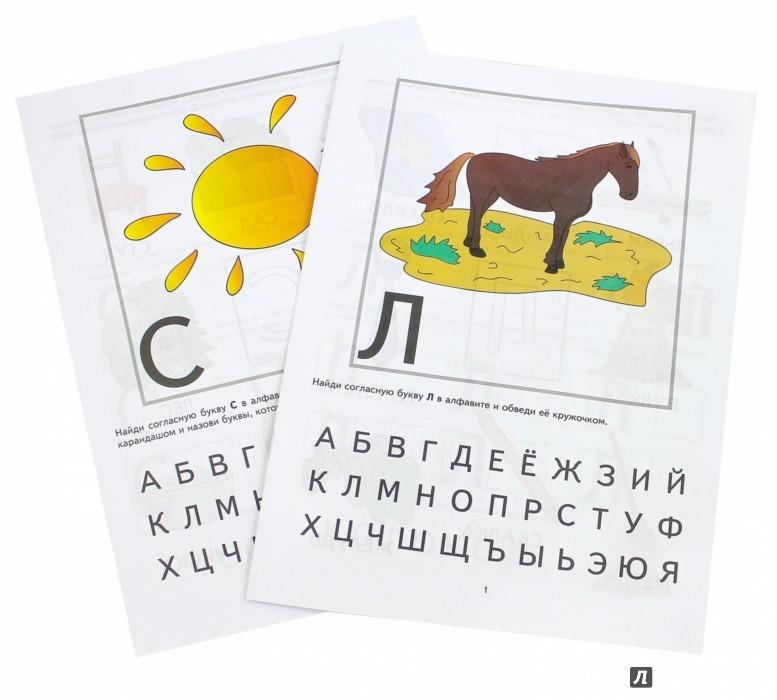 Иллюстрация 1 из 13 для Развитие читательских навыков у детей. Комплект II. Л, С, Н, Ё, З, П, Я, Т, Р, Ш, У - Иншакова, Иншакова   Лабиринт - книги. Источник: Лабиринт