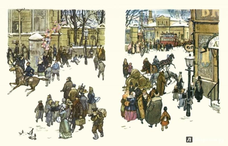 Иллюстрация 1 из 73 для Сказка о трамвае - Сергей Баруздин | Лабиринт - книги. Источник: Лабиринт