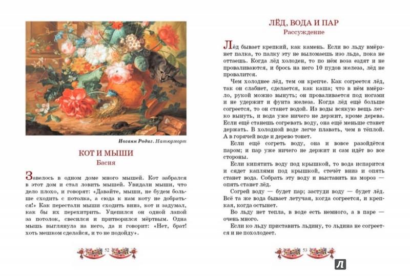 Иллюстрация 1 из 12 для Моя третья русская книга для чтения - Лев Толстой | Лабиринт - книги. Источник: Лабиринт
