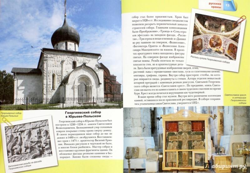 Иллюстрация 1 из 33 для Знаменитые русские храмы   Лабиринт - книги. Источник: Лабиринт