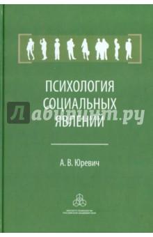 Психология социальных явленийКлассическая и профессиональная психология<br>Книга представляет собой очередной шаг в развитии макропсихологии - психологическом изучении процессов, проблем и явлений, соразмерных обществу в целом. В ней рассмотрены нравственно-психологическое состояние современного российского общества, психологические аспекты агрессивности, коррупции, социальной несправедливости, чрезмерного неравенства доходов, кадровой политики, модернизации. Осуществляется также психологический анализ строения национального менталитета, психологических предпосылок революций, коллективных смыслов как основы индивидуального счастья, коллективных образов будущего и др.<br>