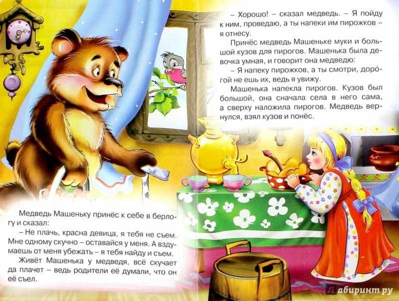 Иллюстрация 1 из 7 для Машенька и медведь | Лабиринт - книги. Источник: Лабиринт