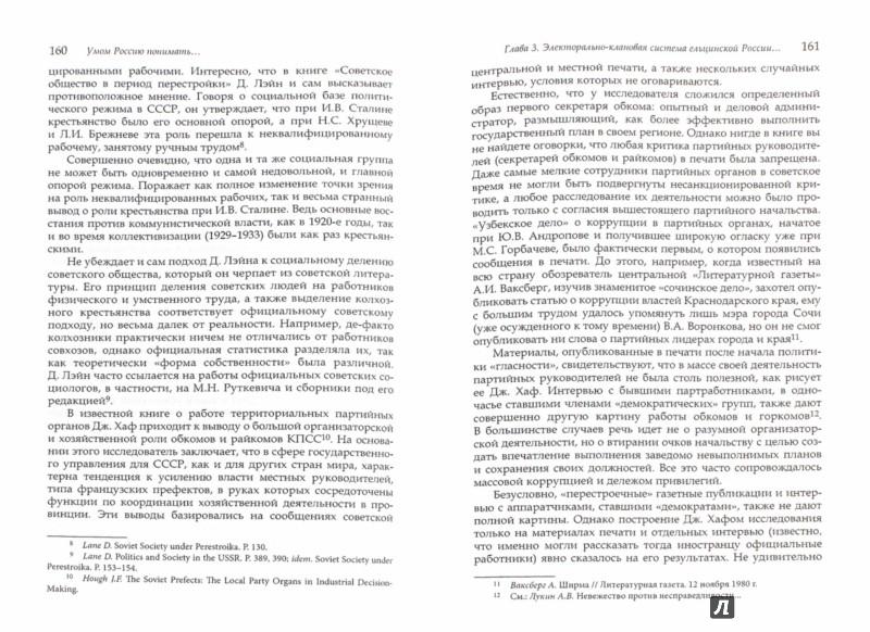 Иллюстрация 1 из 7 для Умом Россию понимать - Лукин, Лукин | Лабиринт - книги. Источник: Лабиринт