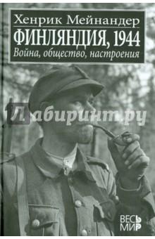 Финляндия, 1944. Война, общество, настроения