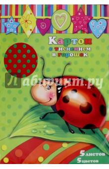 Картон цветной (с тиснением в горошек, 5 листов, 5 цветов) (арт.34000-50) Феникс+