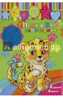 Пенка EVA цветная глиттерная (4 листа) (арт.33995-50)Сопутствующие товары для детского творчества<br>Пенка EVA цветная глиттерная.<br>4 листа, 4 цвета.<br>Красный<br>Золотой <br>Зеленый<br>Синий<br>Размер: 210х297 мм.<br>Сделано в Китае.<br>