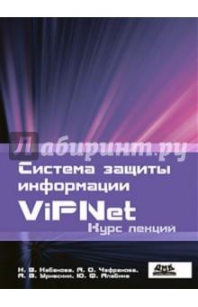 Система защиты информации ViPNet. Курс лекцийСети и коммуникации<br>Пособие представляет собой краткий обзор продуктов торговой марки ViPNet, разработанных компанией ОАО ИнфоТеКС для решения задач организации защищенных виртуальных частных сетей (VPN), развертывания инфраструктуры открытых ключей (PKI), а также защиты персональных мобильных и домашних компьютеров. Рассмотрены практические сценарии использования технологий ViPNet.<br>Пособие предназначено для слушателей учебных курсов по технологиям ViPNet, а также для авторизованных центров ОАО ИнфоТеКС, на базе которых проходит обучение по программам подготовки специалистов ViPNet. Также оно может быть рекомендовано специалистам служб компьютерной безопасности по вопросам построения комплексных систем защиты информации и применения средств защиты в автоматизированных системах.<br>Составители Н.В.Кабакова, А.О.Чефранова, А.В. Уривский, Ю.Ф. Алабина.<br>