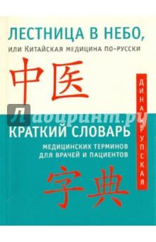 Лестница в небо, или Кит медицина по-русски с иллюстрациями