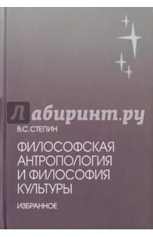 Философская антропология и философия культуры