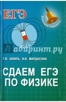 Сдаем ЕГЭ по физикеЕГЭ по физике<br>В книге содержатся краткая теория и задания ЕГЭ с решениями по всем разделам курса физики: Механика, Молекулярная физика. Термодинамика, Электричество и магнетизм, Оптика, Элементы квантовой физики, Физика атома и атомного ядра. В конце каждой главы приведены задания для самостоятельного решения.<br>Пособие предназначено для старшеклассников и абитуриентов.<br>