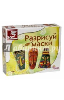 Разрисуй маску (39418)Раскрашиваем и декорируем объемные фигуры<br>Маски используют для создания нового удивительного образа, для придания своему образу таинственности и загадочности. У вас есть уникальная возможность создать собственные племенные маски и установить их на панели.Четыре глиняных маски сначала покрываются краской-основой, потом раскрашиваются красками на водяной основе, последние штрихи придает металлическая золотая краска. Готовые изделия поместите на деревянные панели и используйте как элементы декора.<br>Состав<br>- глиняные маски 4 шт;<br>- краски 6 цветов;<br>- акриловая краска-основа;<br>- золотая акриловая краска;<br>- деревянные панели 2 шт;<br>- кисточка;<br>- клей.<br>Не рекомендуется детям до 3-х лет. Содержит мелкие детали.<br>Товар сертифицирован.<br>Сделано в Индии.<br>