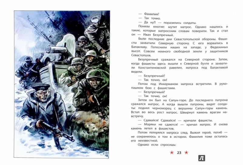 Иллюстрация 1 из 16 для Поклон победителям - Сергей Алексеев | Лабиринт - книги. Источник: Лабиринт
